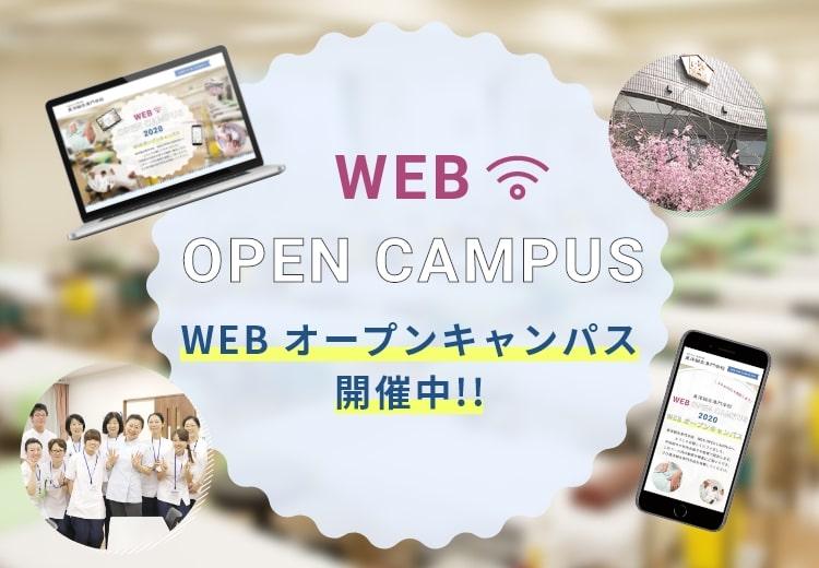 WEB OPEN CAMPUS 開催中!!