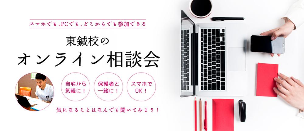 東鍼校のオンライン相談会